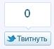 Название: button_twitter.jpg Просмотров: 1895  Размер: 4.9 Кб