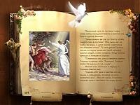 Нажмите на изображение для увеличения Название: bibl.jpg Просмотров: 987 Размер:25.9 Кб ID:818