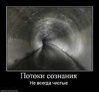 Нажмите на изображение для увеличения Название: 453682_potoki-soznaniya.jpg Просмотров: 520 Размер:54.9 Кб ID:978