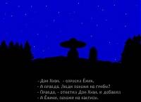 Нажмите на изображение для увеличения Название: castaneda_dzr_ru.jpg Просмотров: 694 Размер:18.0 Кб ID:234